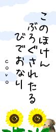 Haiku_coro_08242006
