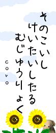 Haiku_coro_09092006