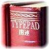 タイプパッド